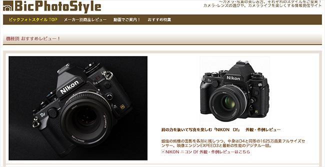 BicPhotoStyle(ビックフォトスタイル)