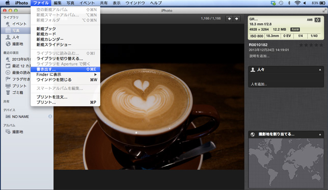 iPhotoでRAWデータをJPEG出力2