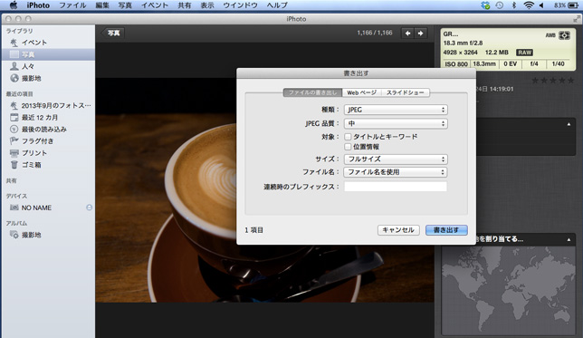iPhotoでRAWデータをJPEG出力3