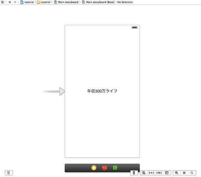 プログラム未経験からのiPhoneアプリ開発_10