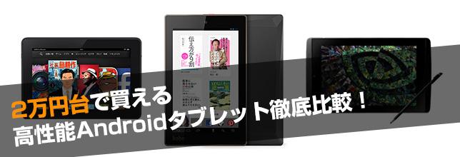 2万円台で買える高性能Androidタブレット