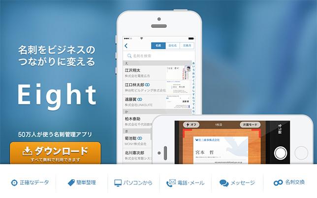 50万人が使う名刺管理アプリEight
