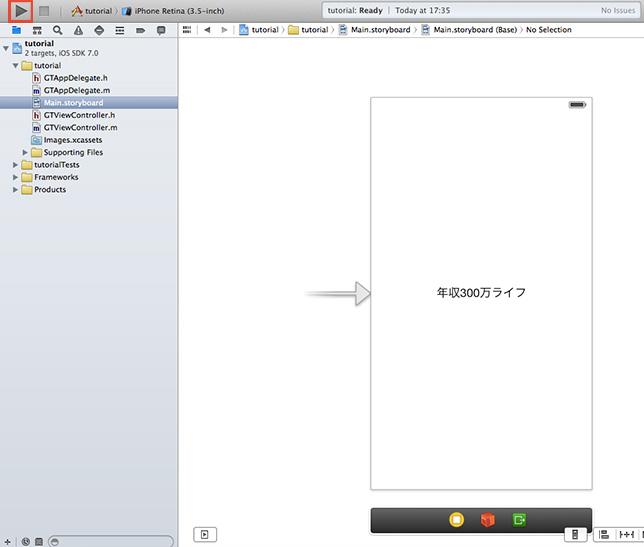 プログラム未経験からのiPhoneアプリ開発_11
