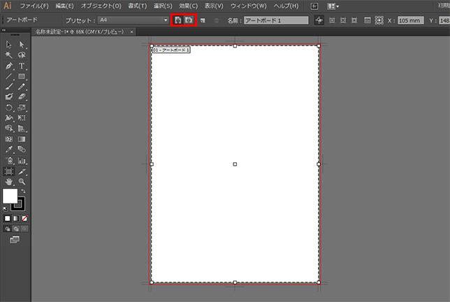 Illustrator CC アートボードの向きを横向きに変更3