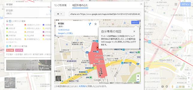 新しいGoogleマップで地図を埋め込む方法4