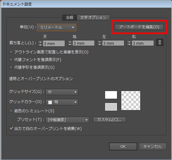 Illustrator CC アートボードの向きを横向きに変更2