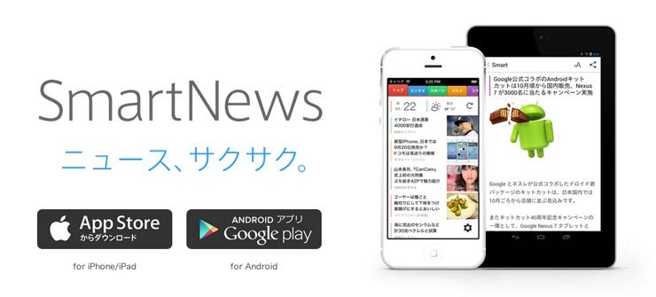 SmartNews(スマートニュース)--ニュースが快適に読めるスマホアプリ