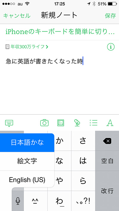 iPhoneのキーボードを日本語から英語に変更
