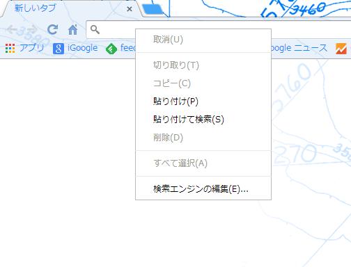 chrome検索バーを右クリック
