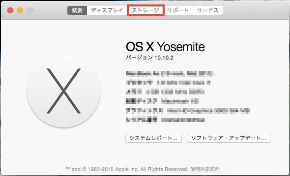 OS-X-Yosemiteでハードディスクの空き容量を確認する方法-2