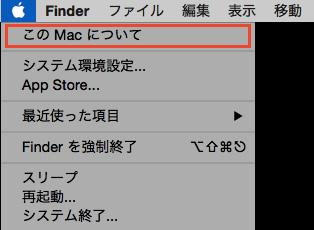 OS-X-Yosemiteでハードディスクの空き容量を確認する方法-1