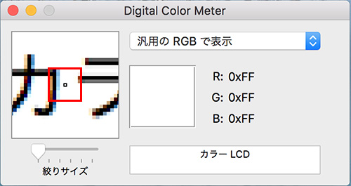 Digital Color Meterの使い方