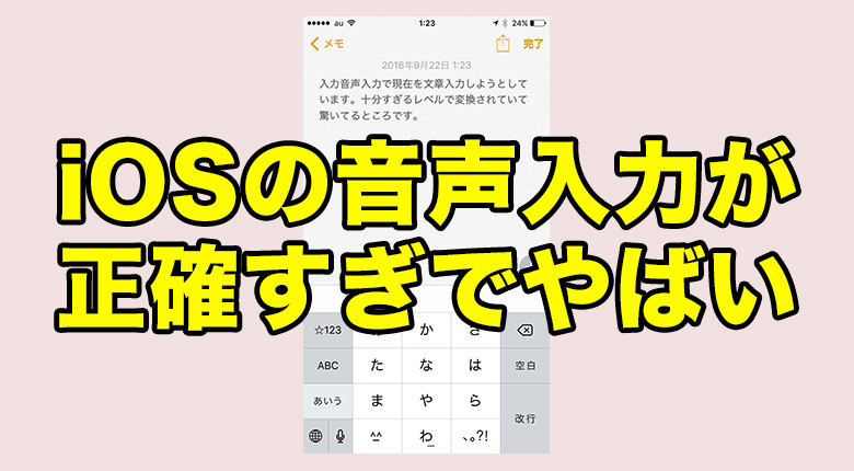 ios_voice